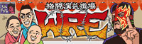 『格闘演芸道場WRE 』主催興行