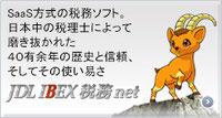 JDL税務ソフト