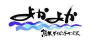 熊本ダイビングサービスよかよか