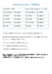 北田辺Piano Salon料金表