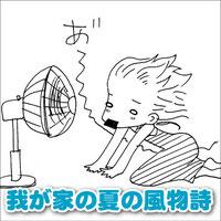 扇風機って小さい頃を思い出す