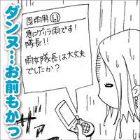雨女って感染するのか、最近ダンヌも雨男