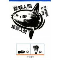 難解人間vs躁鬱人間 (中公文庫)