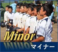 東練馬リトルリーグ マイナーチーム