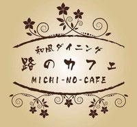 和風ダイニング 路のカフェ