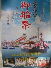鹿島神宮の御船祭りもよろしくおねがいいたします