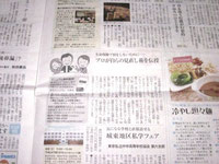 ニューファミリー新聞社取材記事②