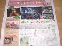 ニューファミリー新聞社取材記事①