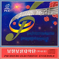 Pochonbo Electronic Ensemble - Vol. 12: Korean Folk Songs