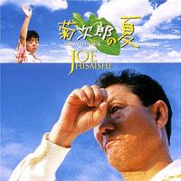 Joe Hisaishi - Kikujiro No Natsu