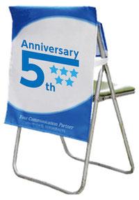 オリジナル 椅子カバー チェアード