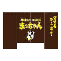 のれん専門.COM-戸谷染料商店-デザインイメージ-のれん・暖簾-居酒屋