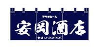 のれん専門.COM-戸谷染料商店-デザインイメージ-のれん・暖簾-酒屋・酒店