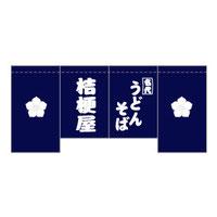 のれん専門.COM-戸谷染料商店-デザインイメージ-のれん・暖簾-うどん・そば