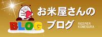 ■ ライスピア米蔵の 【ブログ】 です!■