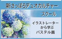 中島敏文絵画教室 新さっぽろデュオカルチャースクールー札幌 講座 パステル画水彩画