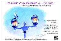 2014個展ふる川DM