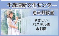 中島敏文絵画教室 千歳道新文化センター講座 パステル画水彩画