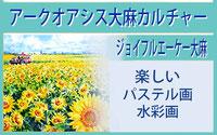 中島敏文絵画教室 札幌道新文化センター講座 パステル画水彩画