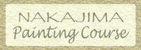 中島敏文絵画教室 カルチャースクール講座 パステル画水彩画