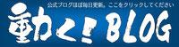 加藤久豊ブログへ移動します