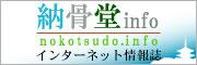 日蓮宗ポータルサイト