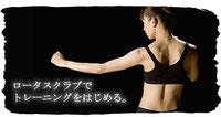 格闘技用トレーニング用品専門店