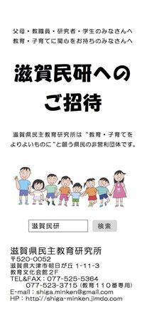 滋賀民研へのご招待