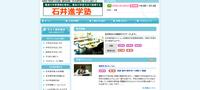 石井進学塾ホームページ