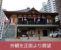 成田山川口分院/明王会館の外観