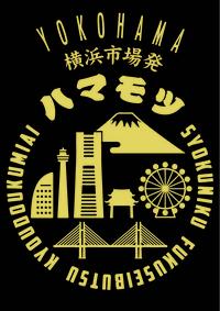 横浜食肉市場ブランド「ハマモツ(はまもつ)」