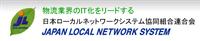 JL日本ローカルネットワーク協同組合連合会リンクロゴ