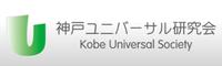 神戸ユニバーサル研究会