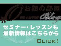 お顔の部屋 代表/小倉千珠子ブログ。フェイスストレッチングで印象をアピール。しあわせ顔を見つける方法がここにあります!
