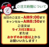 当日のご注文はAM9:00まで、キャンセルはAM8:50まで ご注文は、ライス付2食以上または、おかずのみ3食以上からお願いいたします!