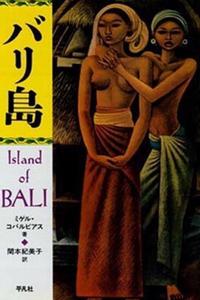 『バリ島』Island of BALI ミゲル・コバルビアス著