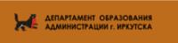 Департамент образования г. Иркутска