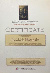 ソーシャルパノラマ プラクティショナー認定証【心理セラピー・心理カウンセリング・コーチング】