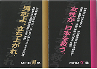 MHD男塾&女塾HPへ