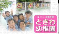 ときわ幼稚園