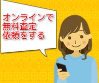 iphone買取eサポートオンライン無料査定