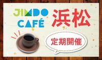 Jimdo Cafe 浜松