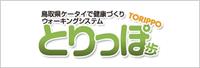 鳥取県ケータイで健康づくりウォーキングシステムとりっぽ