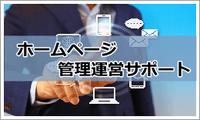ホームページ管理運営サポート