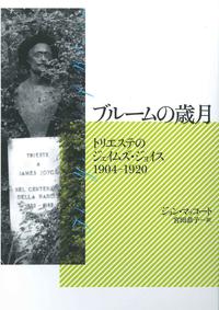 ジョン・マッコート著『ブルームの歳月: ジェイムズ・ジョイスのトリエステ時代1904-1920』宮田恭子訳、水声社(2017/5/24)