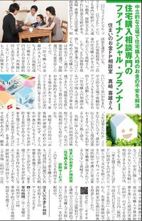 シンヴィング取材記事