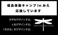 writingdesignerさま
