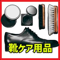 靴ケア用品