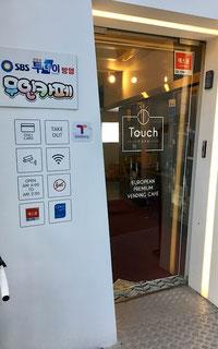 Unmanned vending cafes