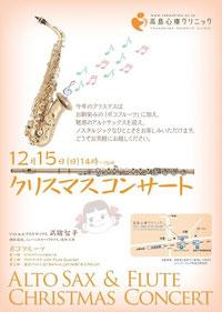 高島心療クリニック クリスマスコンサート
